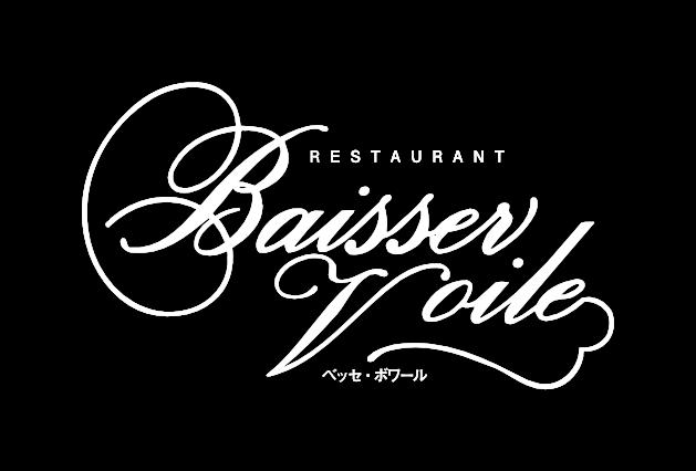 フレンチレストラン「ベッセ・ボワール」