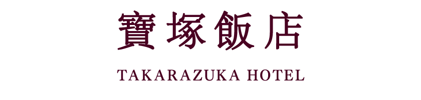 takarazukahotel Hotel (reopening at a new location on May 14, 2020)