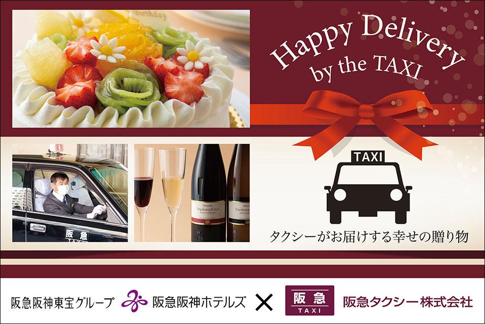 阪急タクシー×スィーツ