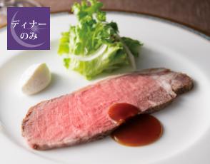 アメリカンビーフ ロース肉のロースト 山葵クリーム添えの写真