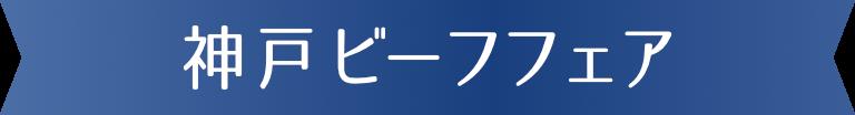神戸ビーフフェア