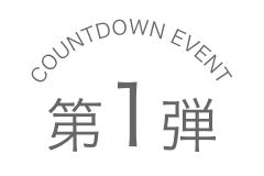 COUNTDOWN EVENT 第1弾