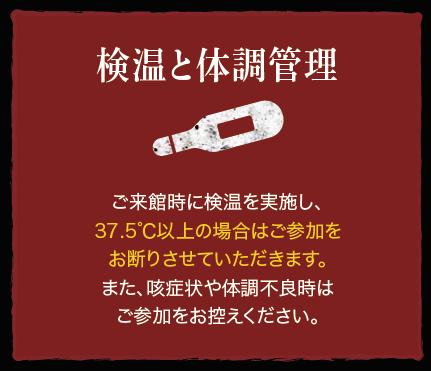 検温と体調管理:ご来館時に検温を実施し、37.5℃以上の場合はご参加をお断りさせていただきます。また、咳症状や体調不良時はご参加をお控えください。