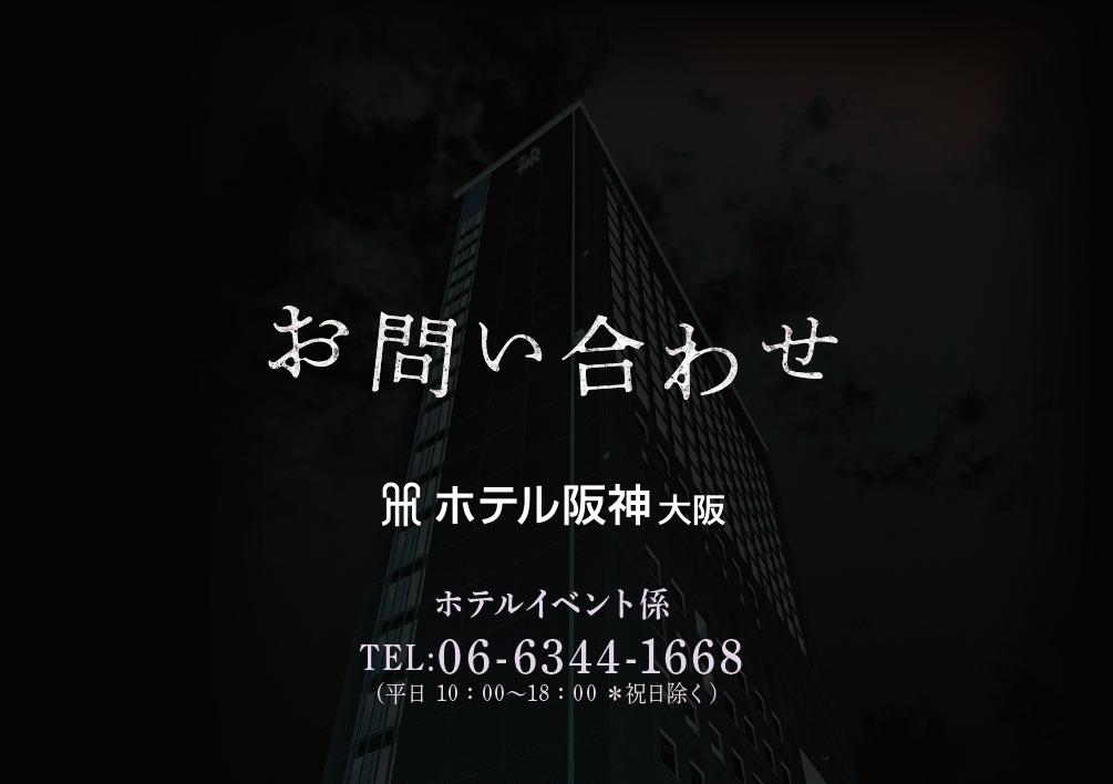 お問い合わせ:ホテル阪神大阪 ホテルイベント係 TEL:06-6344-1668(平日 10:00~18:00 *祝日除く)