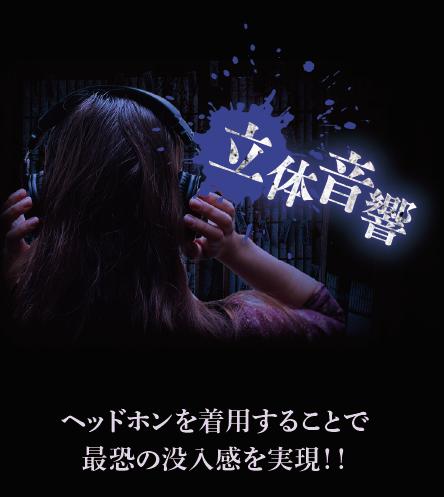 立体音響:ヘッドホンを着用することで最恐の没入感を実現!!