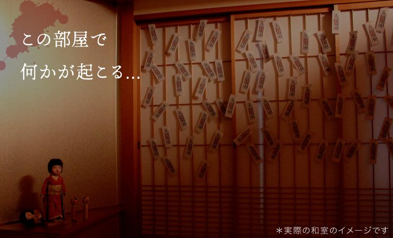 実際の和室のイメージです