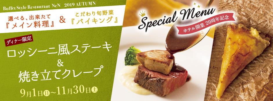 ロッシーニ風ステーキ&焼き立てクレープ