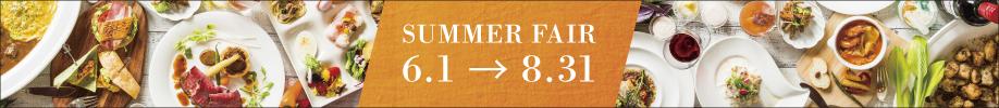 SUMMER FAIR メニュー(6/1〜8/31)はこちら