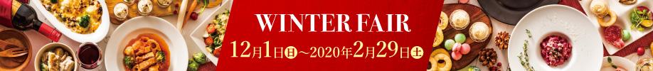 WINTER FAIR メニュー(12/1〜2/29)はこちら