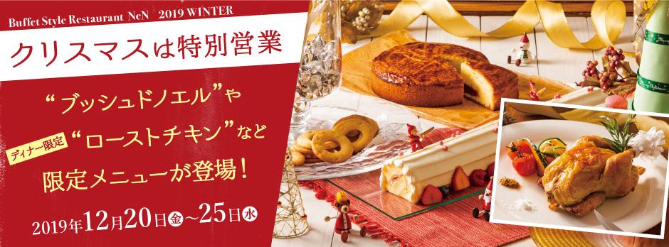 クリスマスメニュー(12/20〜12/25)はこちら