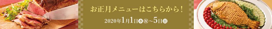 お正月メニュー(1/1〜1/5)はこちら