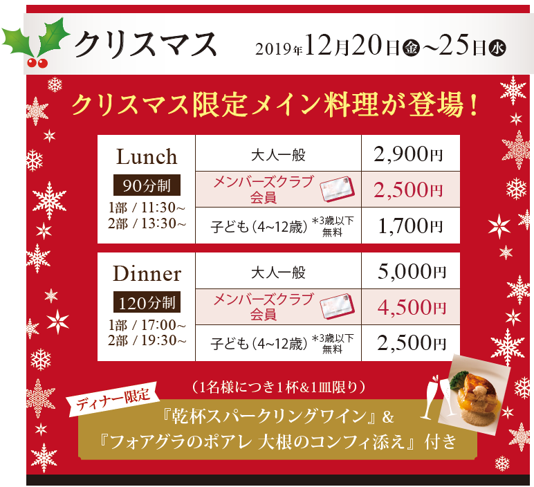 クリスマス料金の画像