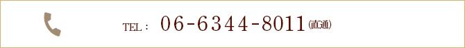 TEL 06-6344-8011(直通)