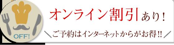 オンライン割引あり!ご予約はインターネットからがお得!!
