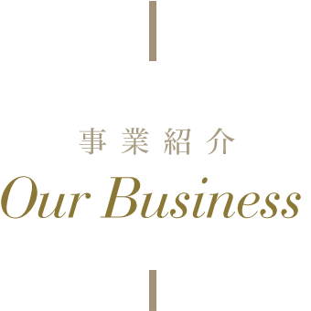 事業紹介 Our Business