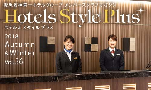 Hotels style plus