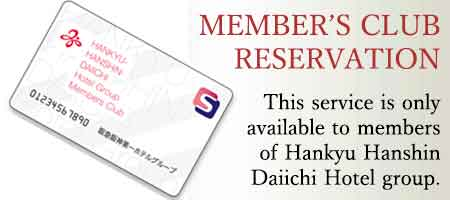 MEMBER'S CLUB RESERVATION