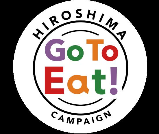 Go To Eatキャンペーン広島