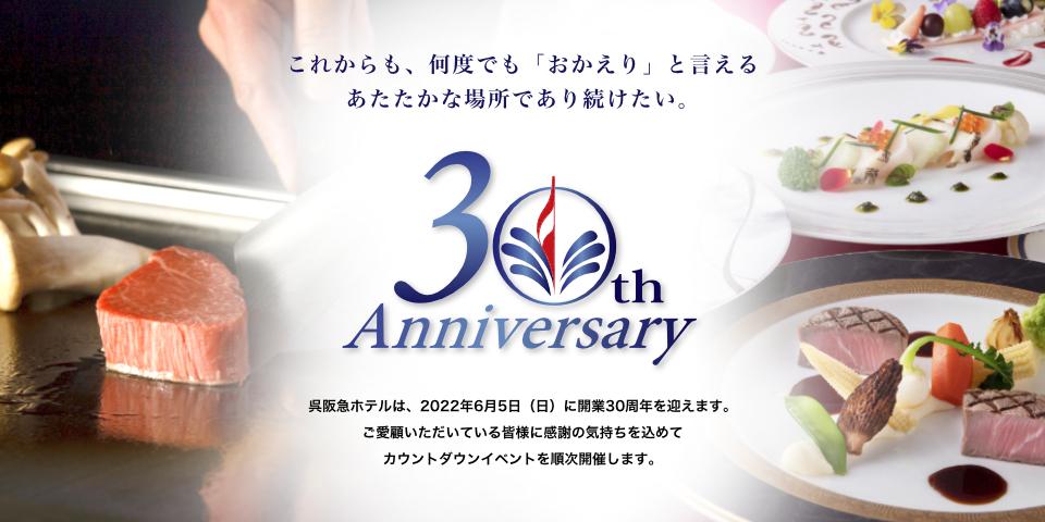 開業30周年 呉阪急ホテルは、2022年6月5日(日)に開業30周年を迎えました。ご愛顧いただいている皆様に感謝の気持ちを込めてカウントダウンイベントを順次開催します。
