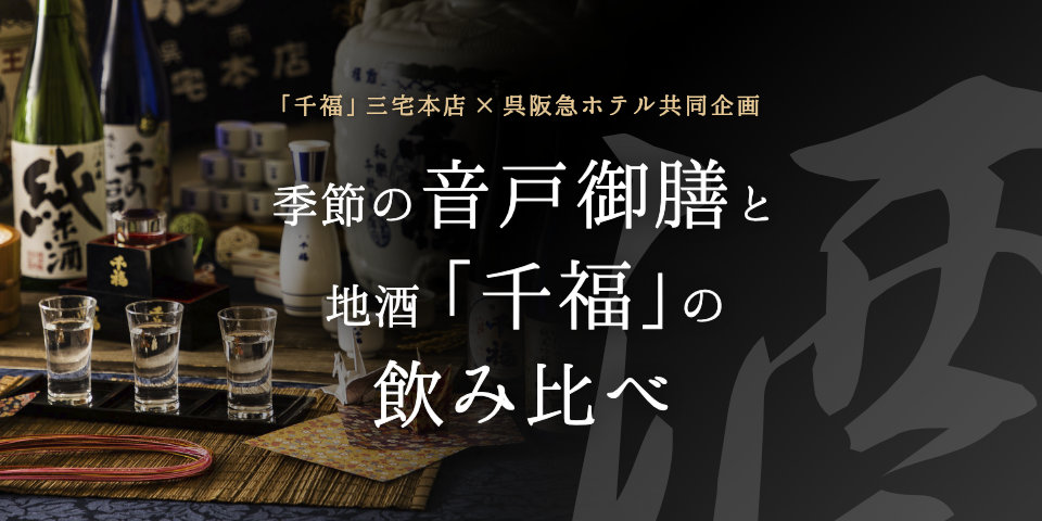 「千福」三宅本店×呉阪急ホテル共同企画 季節の音戸御膳と地酒「千福」の飲み比べ