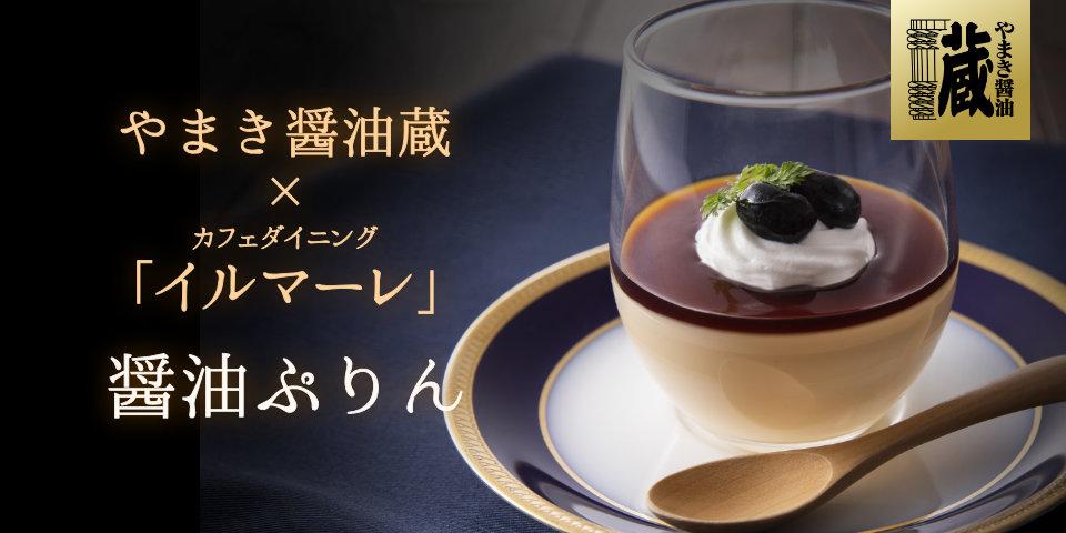やまき醤油蔵 カフェダイニング「イルマーレ」醤油ぷりん