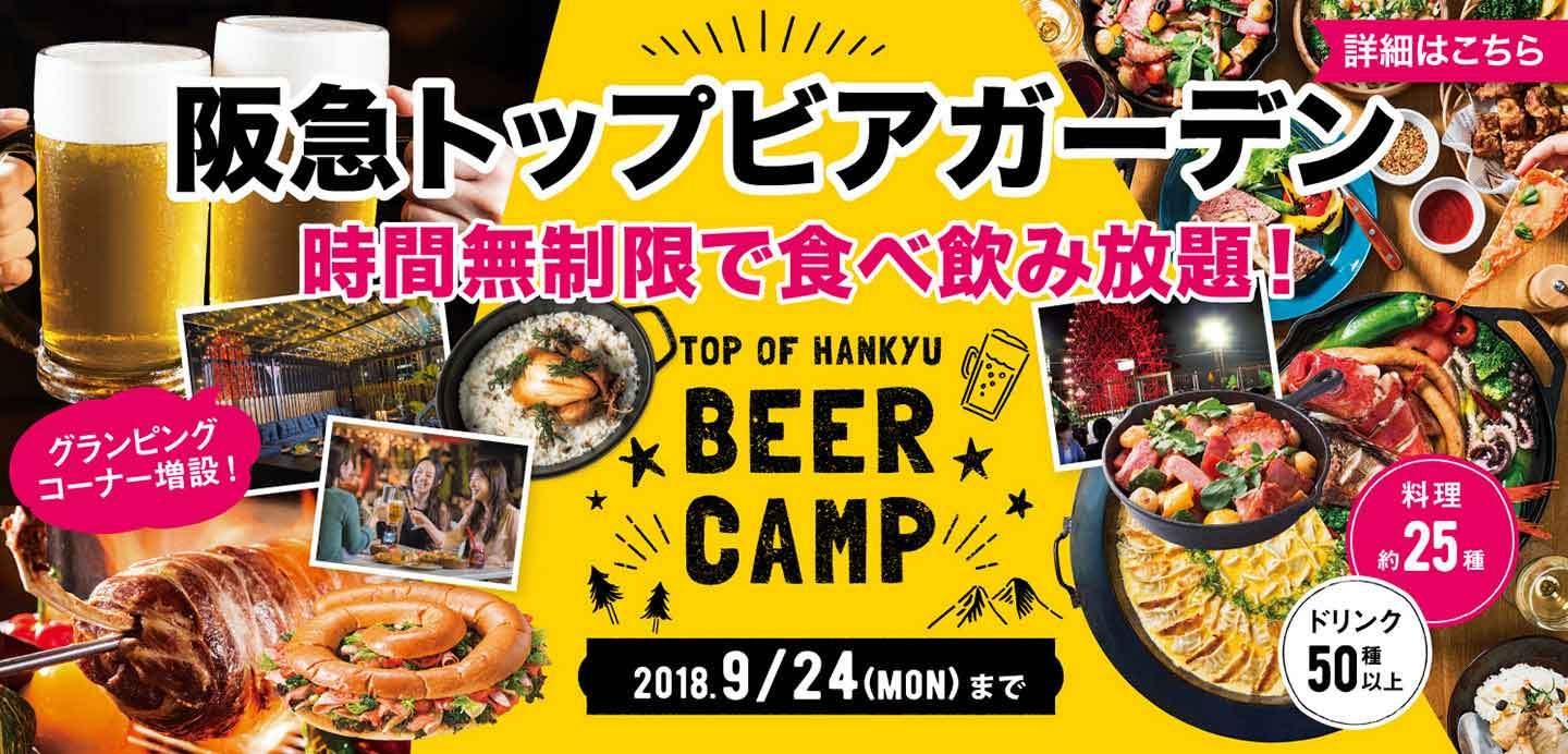 BEER CAMP 阪急トップビアガーデン
