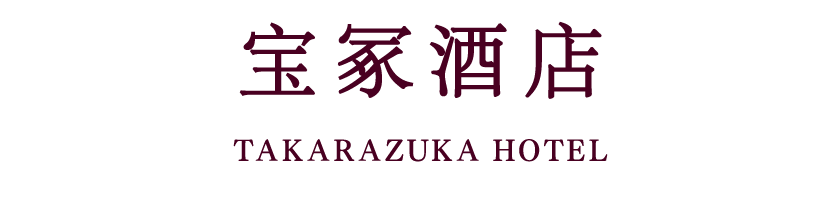 takarazuka Hotel (reopening at a new location on May 14, 2020)